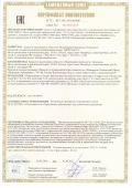 Сertificate of confirmity to requirements TR CU 032/2013:  Filters, separators for cleaning of gas medium
