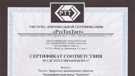 Certificate of conformity to requirements of GOST R 54934-2012 and GOST R ISO 14001-2007